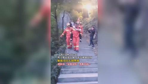 """男子爬山游玩体力不支被困,消防员""""又背又抬"""