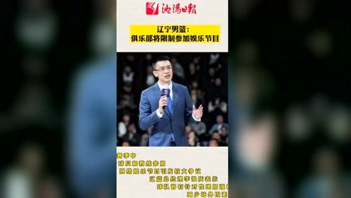总经理李洪庆接受采访时表示:俱乐部将限制参