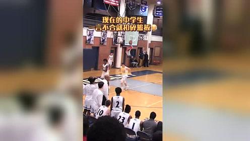 现在学生真的太强了!篮球可以不扣进,但篮筐必须扣碎