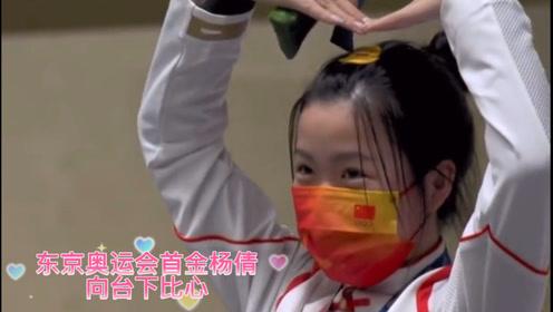 东京奥运会首金向台下比心