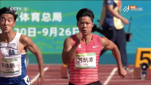 全运会田径男子100米预赛 苏炳添小组第一晋级