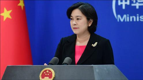 外交部高燃发言,华春莹火力全开:今天的中国