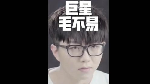 Vlog5丨陈晓楠谈毛不易:他的幽默感很高级