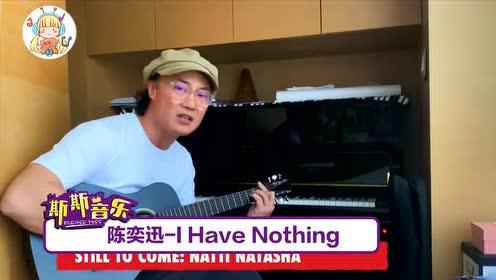 全球慈善音樂會,陳奕迅帶來《I Have Nothing》,酷極了!