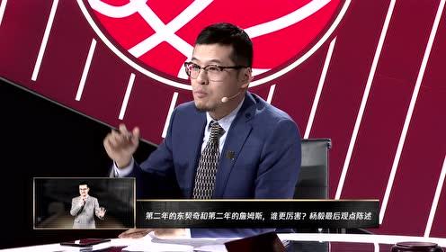 杨毅最后观点陈述:东契奇拥有超凡的创造力和支配球的能力