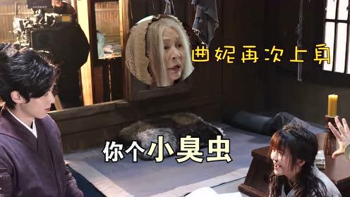 Behind the Scene : Riasan wajah Sang Sang |  Malam Abadi S2