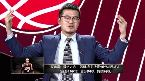 杨毅心中最佳得分表演第三场:01年总决赛艾弗森48分助队战胜湖人