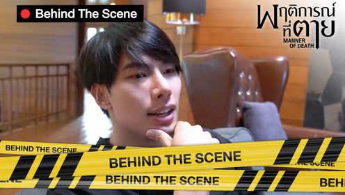 Behind the scenes: EP7 Part1   Manner of Death