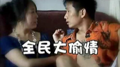 郑云-全民大偷情