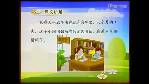 """五年级语文上册4 我的""""长生果""""_flash范读课件"""