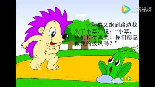 小故事-学前幼儿教育flash动画_草披风