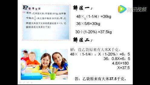 新北师大版六年级数学下册 总复习
