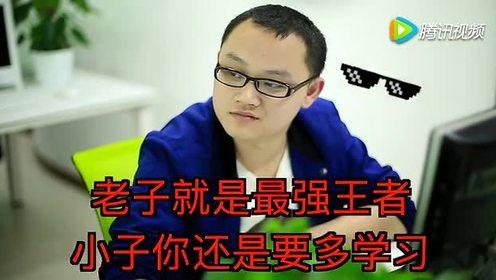 重庆言子自制剧——机票办公室