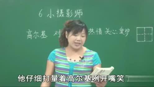 冀教版三年级语文上册10 小摄影师