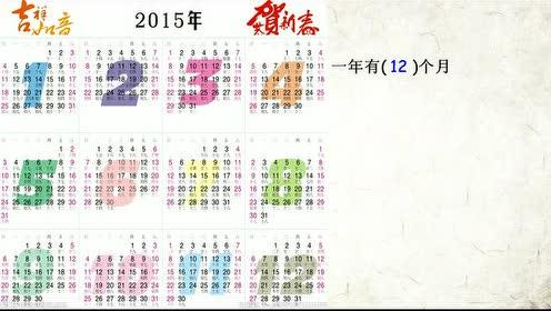 北师大版三年级数学上册第7单元 年月日