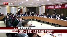 《最后一张签证》北京卫视热播获专家好评