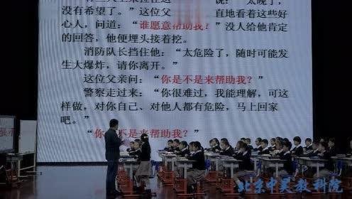 地震中的父与子-五年级语文上册_李伟忠-参赛课