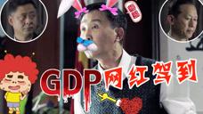 【人民的名义】达康书记激情演唱《GDP之歌》!