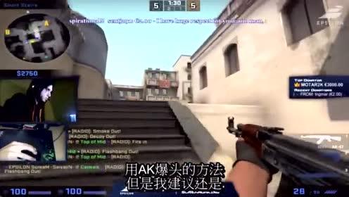 CSGO:如何使用AK-47