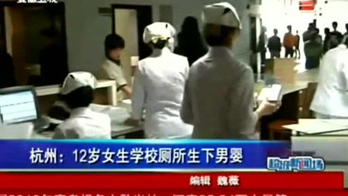 教育新闻_杭州12岁女生学校厕所产婴