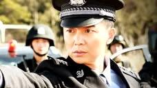 《卧底归来》第1、2集 张嘉译 林申 刘奕君