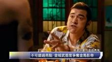 台湾媒体:金城武凭借摆渡人,入围今年金马奖影帝