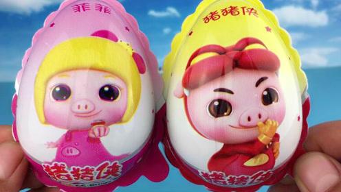 超级飞侠卡文拆猪猪侠奇趣蛋玩具视频