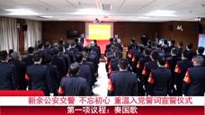 """新余公安交警""""不忘初心""""重温入党誓词宣誓仪式"""