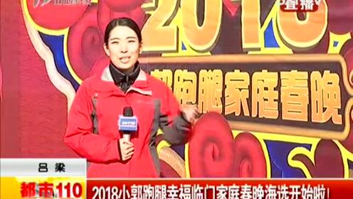 吕梁:2018小郭跑腿幸福临门家庭春晚海选开始啦!