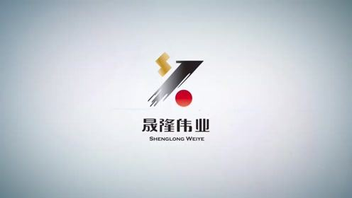 礼品行业标杆【晟隆伟业】2018企业宣传片