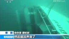 泰国普吉游船倾覆事故 游船倾覆事故幸存者回忆