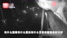 女子跳楼被民警铐在阳台:小姑娘 我们逼不得已为了救你啊