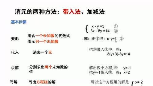 新版七年级数学下册第八章 二元一次方程组8.1 二元一次方程组