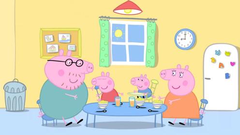 手绘儿童简笔画:小猪佩奇和家人一起吃早餐,佩奇喜欢照顾弟弟乔治