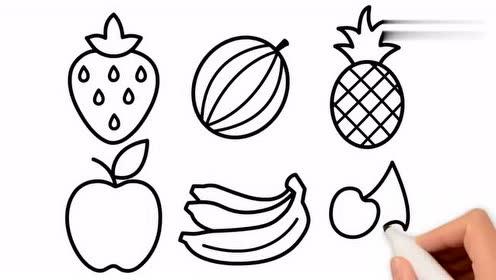 儿童画草莓西瓜菠萝苹果香蕉图案,涂上各种颜色
