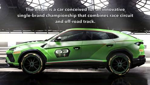 超跑SUV不带劲?兰博基尼推出赛车版Urus ST-X概念车