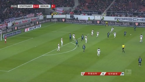 斯图加特VS柏林:黑队球员开界外球,但球却被白队球员抢走