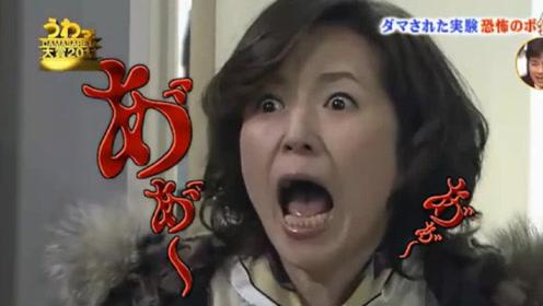 日本整人综艺,知名女模特被剧组恶搞,全程高