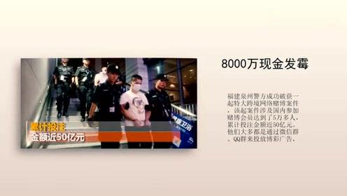 男子网络博彩赚8000万现金藏家中,发霉了都不敢拿出来花!
