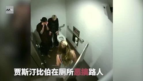 贾斯汀比伯在厕所恶搞路人