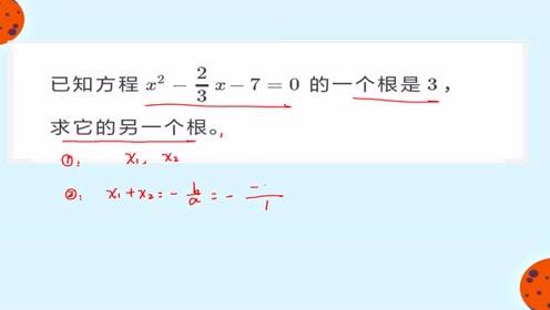 八年级数学一元二次方程,已知一个根,你会快速求出另一个根吗
