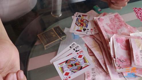 一群人玩炸金花,有一个小伙不会玩,但每把的牌都好,真逗