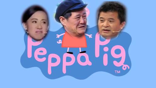 小猪佩奇搞笑动画,赵本山想让佩奇参加星光大