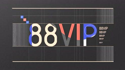 88VIP全新权益发布及品牌形象升级