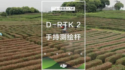DJI大疆T16教学视频—手持测绘杆教学视频