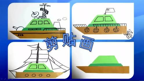人教版一年级美术下册第15课 乘上大船游世界