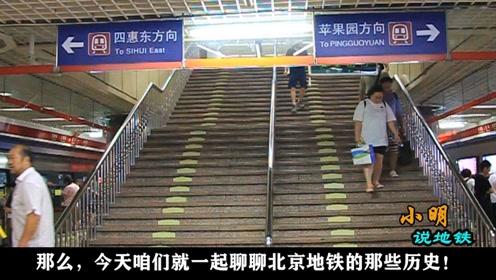 北交院小明说地铁