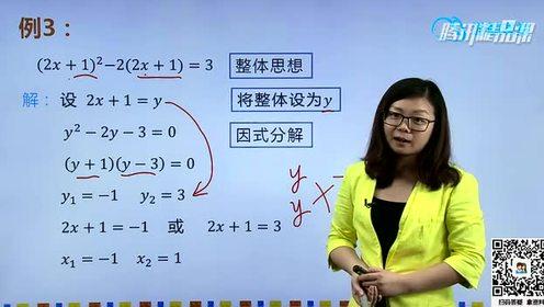 九年級數學上冊第二十二章-一元二次方程