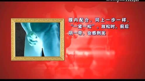 《强性健肾保健操》4-2