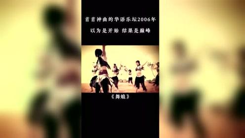 热门音乐推荐:华语乐坛,06年还有哪些经典歌曲
